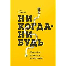 Никогда-нибудь: Как выйти из тупика и найти себя (Russian Edition)