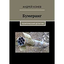 Бумеранг: Политический детектив (Russian Edition)