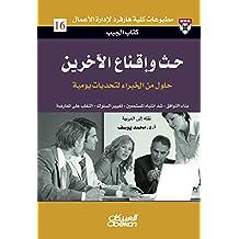 Ḥathth wa-iqnā' al-ākharīn (Arabic Edition)