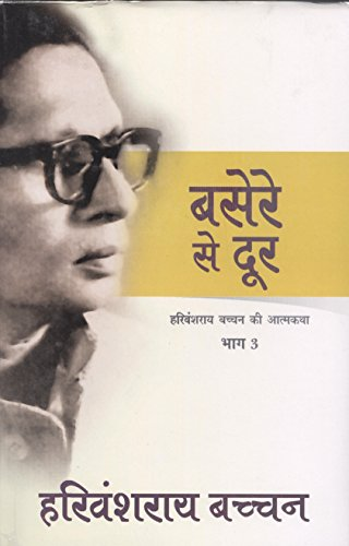 Basere Se Door (Bachchan Autobiography) by Harivansh Rai Bachchan Book Review, Buy Online