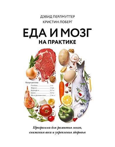 Еда имозг напрактике: Программа для развития мозга, снижения веса и укрепления здоровья (Russian Edition)