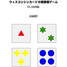 Wisconsin Card Sorting Test: FLASH version (Japanese Edition)