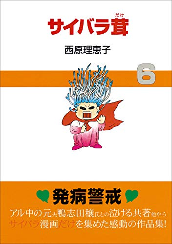 SAIBARADAKE 6 (Japanese Edition)