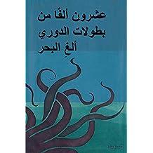 عشرون ألفًا من بطولات الدوري ألغِ البحر: Twenty Thousand Leagues under the Sea, Arabic edition