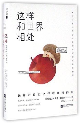 Zheyang he shijie xiangchu: xiandai ziwo xinlixue zhi fu de shiwu tang shenghuo zixiu ke
