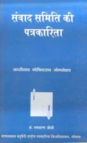 Samwad Samiti Ki Patrakarita