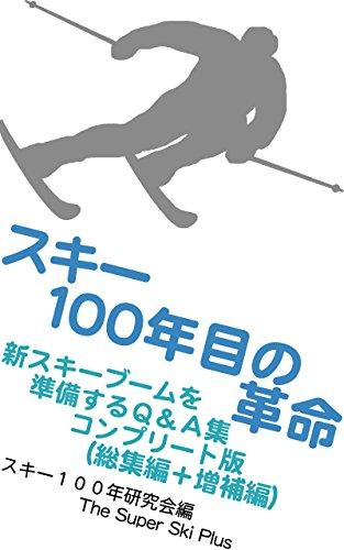 Descargar De Torrent Ski100nenmenokakumei: Shinskiboomzenyanoqandashuukonpuriitoban Todo Epub