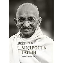 Мудрость Ганди: Мысли и изречения (Russian Edition)