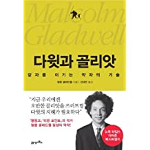 David and Goliath Underdogs, Misfit and the Art of Battling Giants (Korean Edition) by Gladwell, Malcolm (2014) Paperback