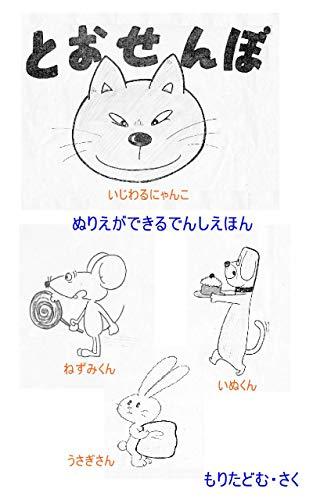 tosenbo: nuriegadekirudenshiehon doubutudenshiehonshirizu (Japanese Edition)