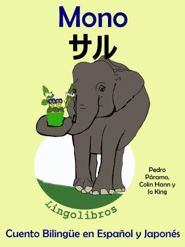Cuento Bilingüe en Japonés y Español: Mono (Aprender Japonés para Niños nº 3) por Pedro Páramo