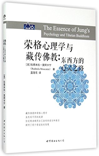 The Essence of Jung's Psychology and Tibetan Buddhism (Chinese Edition)