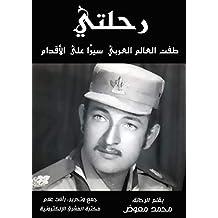 رحلتي: طفت العالم العربي سيرًا على الأقدام (Arabic Edition)