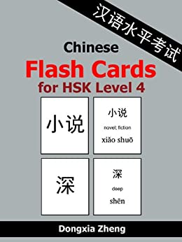 Chinese Flash Cards for HSK Level 4: 600 Chinese Vocabulary Words with Pinyin for the new HSK (English Edition) par [Zheng, Dongxia]