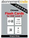 Chinese Flash Cards for HSK Level 4: 600 Chinese Vocabulary Words with Pinyin for the new HSK (English Edition)