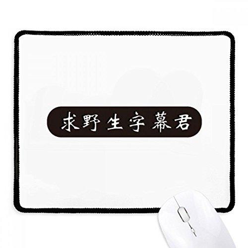 DIYthinker Chinesisch Online Wörter Übersetzen Videos Non-Slip Mousepad Spiel Büro Schwarz Titched Kanten Geschenk (Video-wort-spiele)