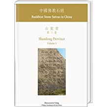 Shandong Province 3 (Buddhist Stone Sutras in China-Shandong)