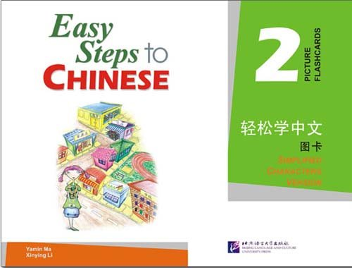 Easy Steps to Chinese: Easy Steps to Chinese vol.2 - Picture Flashcards Picture Flashcards Vol. 2 por Yamin Ma