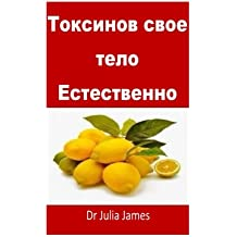 Detox Your Body Naturally(Russian): Russian Edition