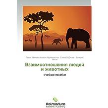 Vzaimootnosheniya lyudey i zhivotnykh: Uchebnoe posobie
