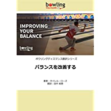 Improving Your Balance Bowling This Month (Japanese Edition)