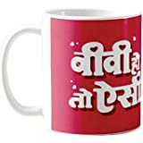 YaYa Cafe Karvachauth Gifts For Wife From Husband Biwi Ho To Aisi Printed Ceramic Coffee Mug (325ml)