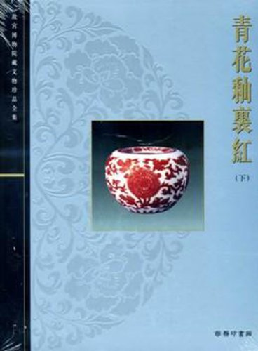The Complete Collection of Treasures of the Palace Museum 35: Blue and White Procelain With Underglazed Red Book 3 (Complete Collection of the Treasures of the Palace Museum, Beijing)