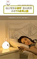 Bunny LED Silicone Night Light
