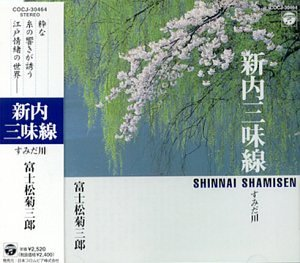 Shamisen (Japanese Sound Serie