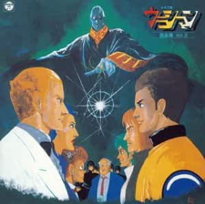 Future Police Urashiman Vol.2
