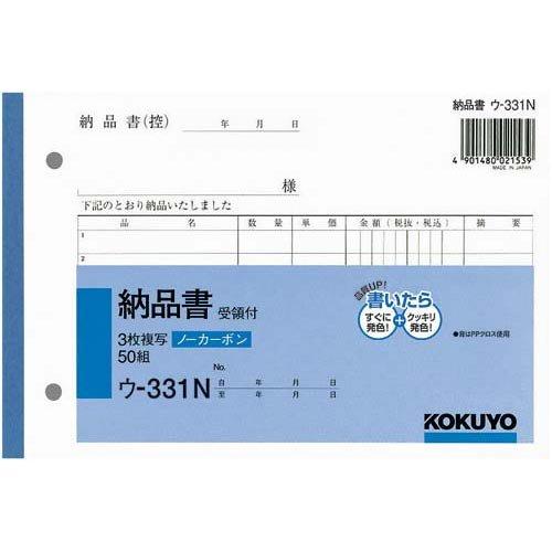 10libri Kokuyo S & T 3pezzi di fattura ricevuta con B6Side 50paia autocopiante (Japan Import) - Autocopiante Fattura Libro