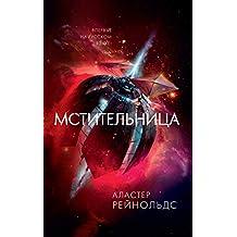 Мстительница (Звезды новой фантастики) (Russian Edition)