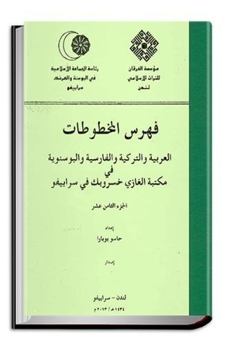Catalogue of the Arabic, Turkish, Persian and Bosnian Manuscripts in the Ghazi Husrev-Bey Library Sarajevo: No. 18 (Catalogues)
