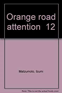 Kimagure Orange Road Edition simple Tome 12