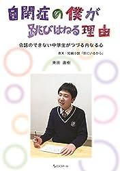 jiheisyounobokugatobihaneruriyuu: kaiwanodekinaityuugakuseigatsuduruutinarukokoro (Japanese Edition)