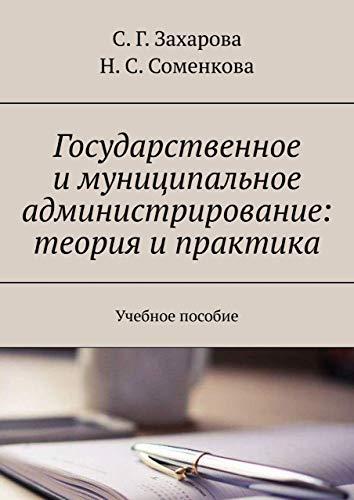 Государственное и муниципальное администрирование: теория и практика: Учебное пособие (Russian Edition)