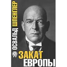 Закат Европы (Russian Edition)