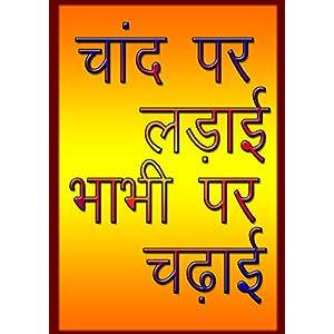 Chaand Par Ladaai Bhabhi Par Chadaai (Hindi Edition)