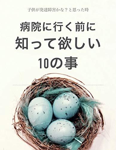 kodomogahattatusyougaikanatoomottatokibyouinnniikumaenisittehosii10nokoto: hattatusyougaikosodatenohuannwoherasu (Japanese Edition)