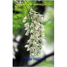 இரண்டாம் தலைநகரம் (Tamil Edition)