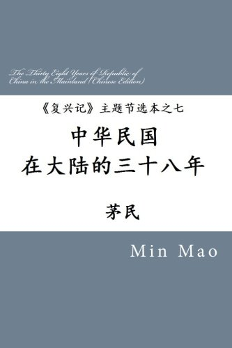 the-thirty-eight-years-of-republic-of-china-in-the-mainland-chinese-edition-topic-7-of-the-selected-