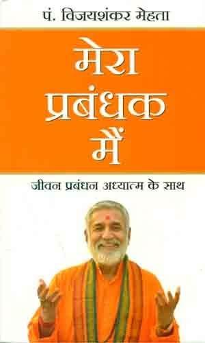 Mera Prabandhak Mein