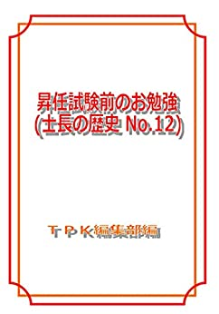 Descarga gratuita Basic stdies of History for promotion in JSDF PDF