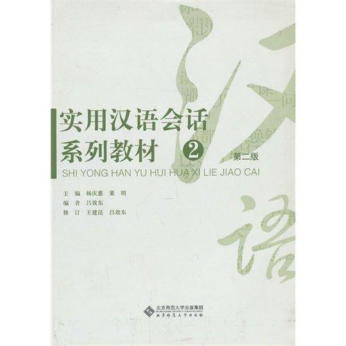 Practical Chinese Conversation Textbook: Volume 2 por Qinghui Yang