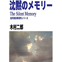 The Silent Memory Kashu Detective Agency Series (Japanese Edition)
