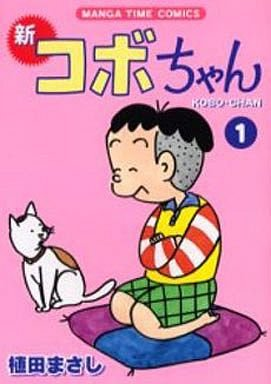 Shin Kobo-chan 1-36 Set [Japanese]