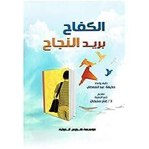 الكفاح بريد النجاح (Arabic Edition)