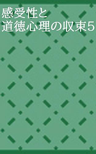 KANNJUSEITODOUTOKUSINNRINOSYUUSOKUGO (Japanese Edition)