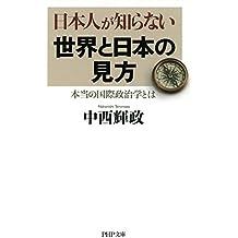 日本人が知らない世界と日本の見方 本当の国際政治学とは PHP文庫 (Japanese Edition)