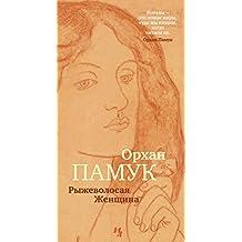 Рыжеволосая Женщина (Большой роман) (Russian Edition)